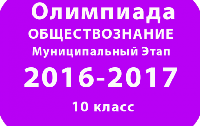 Олимпиада по обществознанию 10 класс 2017 муниципальный этап