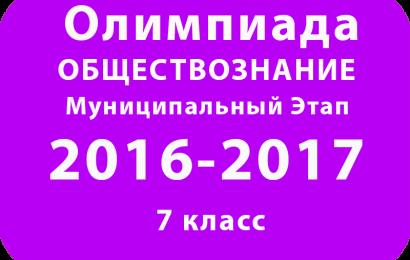 Олимпиада по обществознанию 7 класс 2017 муниципальный этап