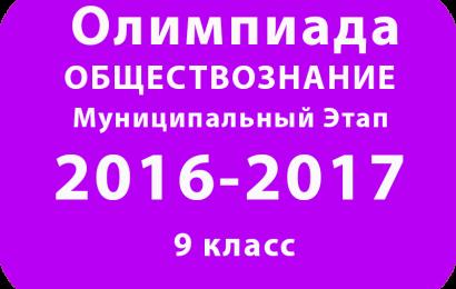 Олимпиада по обществознанию 9 класс 2017 муниципальный этап