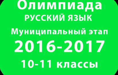Олимпиада по русскому языку 10-11 класс 2016 муниципальный этап