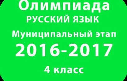 Олимпиада по русскому языку 4 класс 2016 муниципальный этап