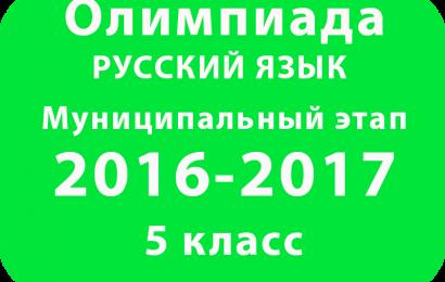 Олимпиада по русскому языку 5 класс 2016 муниципальный этап