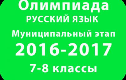 Олимпиада по русскому языку 7-8 класс 2016 муниципальный этап