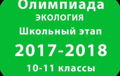 Олимпиада по экологии 10-11 классы 2017 школьный этап
