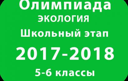 Олимпиада по экологии 5-6 классы 2017 школьный этап