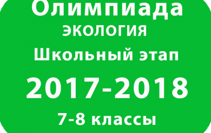 Олимпиада по экологии 7-8 классы 2017 школьный этап