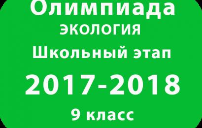 Олимпиада по экологии 9 класс 2017 школьный этап