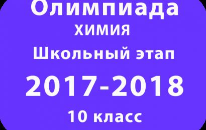Олимпиада по химии 10 класс 2017 школьный этап