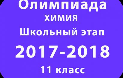 Олимпиада по химии 11 класс 2017 школьный этап