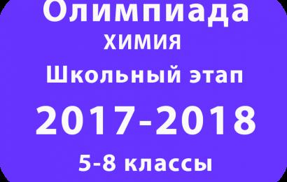 Олимпиада по химии 5-8 классы 2017 школьный этап