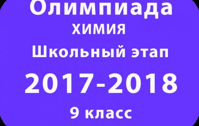 Олимпиада по химии 9 класс 2017 школьный этап