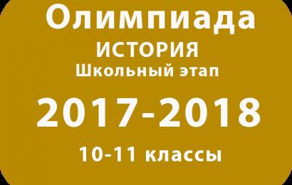 Олимпиада по истории 10-11 классы 2017 школьный этап