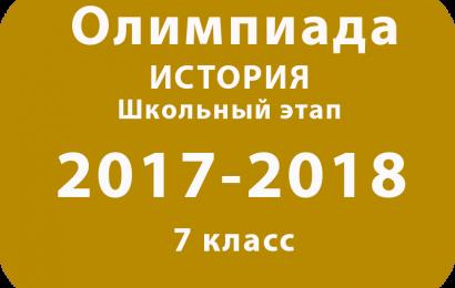 Олимпиада по истории 7 класс 2017 школьный этап