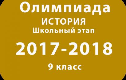 Олимпиада по истории 9 класс 2017 школьный этап