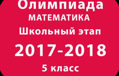 Олимпиада по математике 5 класс 2017 школьный этап