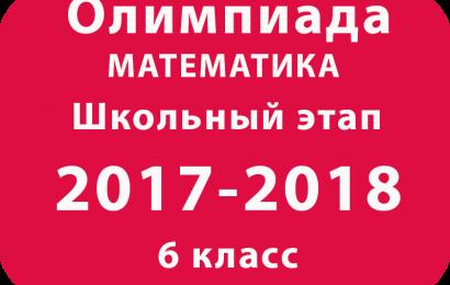 Олимпиада по математике 6 класс 2017 школьный этап