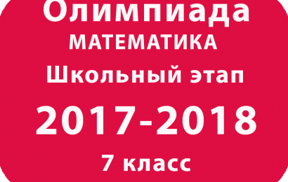 Олимпиада по математике 7 класс 2017 школьный этап