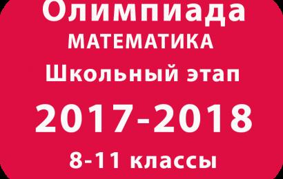 Олимпиада по математике 8-11 классы 2017 школьный этап