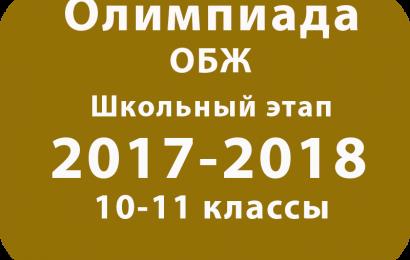 Олимпиада по ОБЖ 10-11 классы 2017 школьный этап