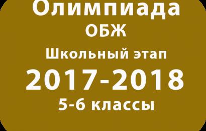 Олимпиада по ОБЖ 5-6 классы 2017 школьный этап