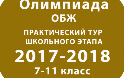 Олимпиада по ОБЖ 7-11 классы 2017 практический тур школьного этапа
