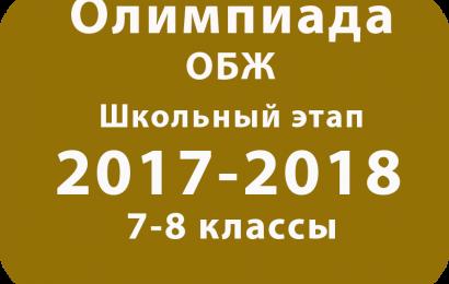 Олимпиада по ОБЖ 7-8 классы 2017 школьный этап