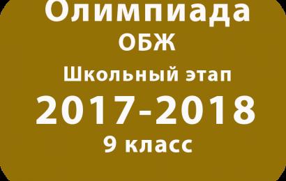 Олимпиада по ОБЖ 9 класс 2017 школьный этап