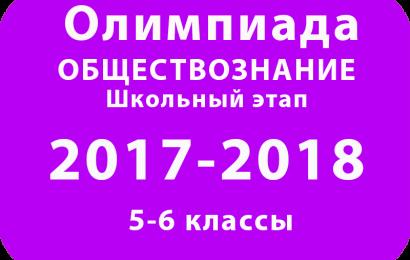 Олимпиада по обществознанию 5-6 классы 2017 школьный этап