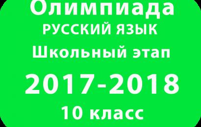 Олимпиада по русскому языку 10 класс 2017 школьный этап
