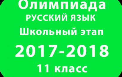Олимпиада по русскому языку 11 класс 2017 школьный этап