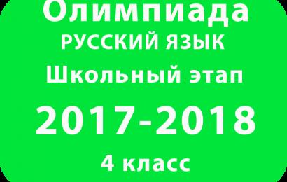 Олимпиада по русскому языку 4 класс 2017 школьный этап