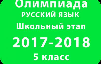 Олимпиада по русскому языку 5 класс 2017 школьный этап