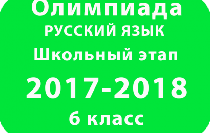 Олимпиада по русскому языку 6 класс 2017 школьный этап