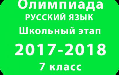 Олимпиада по русскому языку 7 класс 2017 школьный этап