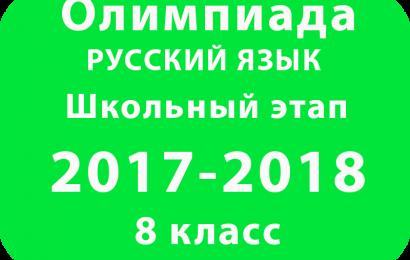 Олимпиада по русскому языку 8 класс 2017 школьный этап
