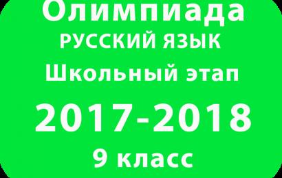 Олимпиада по русскому языку 9 класс 2017 школьный этап