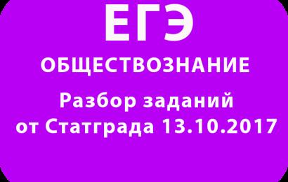 Разбор заданий ЕГЭ по Обществознанию от Статграда 13.10.2017