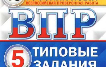 ВПР. Русский язык. 5 класс. 3 варианта типовых заданий. Кузнецов