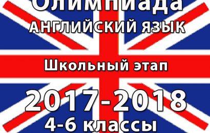 Олимпиада школьников по английскому языку 2017 школьный этап 4-6 кл