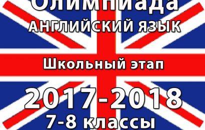 Олимпиада  школьников по английскому языку 2017 школьный этап 7-8 кл