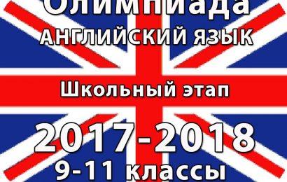 Олимпиада  школьников по английскому языку 2017 школьный этап 9-11