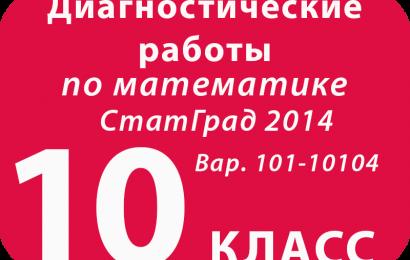 10 класс. Математика. Диагностическая работа 1 (стартовая) 2014