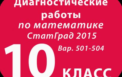 10 класс. Математика. Диагностическая работа 2 (Итоговая) 2015
