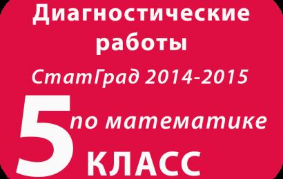 Диагностическая контрольная работа по математике класс Математика Диагностическая работа СтатГрад 2014
