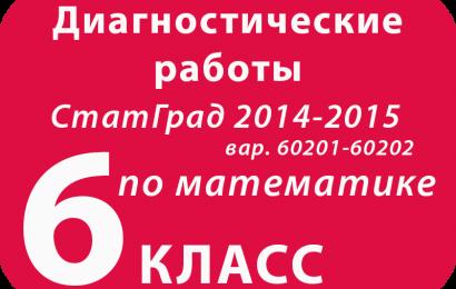 6 класс. Математика. Диагностическая работа СтатГрад 2014 вар. 60201-60202