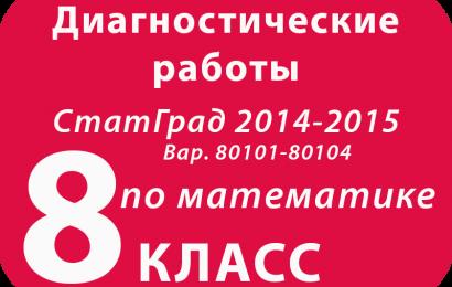 8 класс. Математика. Диагностическая работа по алгебре СтатГрад 2014