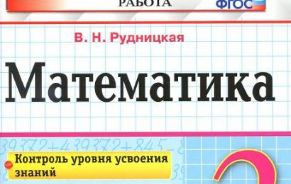 ВПР Математика. 2 класс. КИМ. Рудницкая