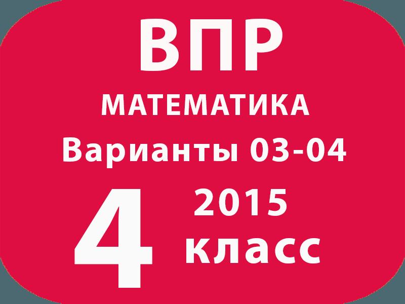 ВПР 2015 МАТЕМАТИКА 4 КЛАСС ОБРАЗЕЦ СКАЧАТЬ БЕСПЛАТНО
