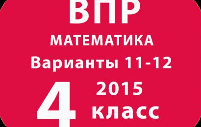 ВПР 2015. Математика. 4 класс. Варианты 11-12.