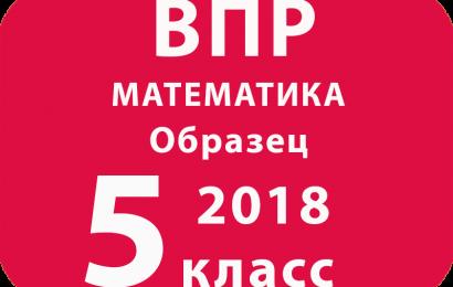 ВПР 2018 г. Математика. 5 класс. Образец.